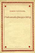 Ռափայել Պատկանյան -Բանաստեղծություններ