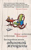 Мария Метлицкая -Беспокойная жизнь одинокой женщины (сборник)