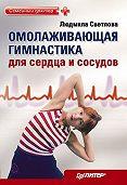 Людмила Филипповна Светлова -Омолаживающая гимнастика для сердца и сосудов