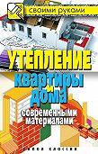 Светлана Хворостухина - Утепление квартиры и дома современными материалами