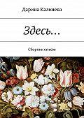 Дарина Калияева -Здесь… Сборник стихов