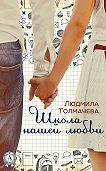 Людмила Толмачева -Школа нашей любви