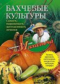 Николай Звонарев -Бахчевые культуры. Сажаем, выращиваем, заготавливаем, лечимся