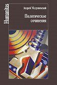 Андрей Медушевский -Политические сочинения