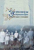 Сергей Шевырин -Эстонцы в Пермском крае: очерки истории и этнографии