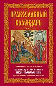 А. Ю. Мудрова -Православный календарь. Праздники, посты, именины. Календарь почитания икон Богородицы. Православные основы и молитвы