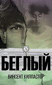 Винсент Килпастор -Беглый
