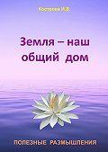 Ирина Кострова -Земля– наш общийдом