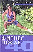 Ванесса Томпсон -Фитнес после 40