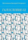 Валерий Мельников -ГАЛОСЛОВИЕ02