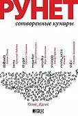Юлия Идлис -Рунет: Сотворенные кумиры