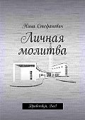 Нина Стефанович -Личная молитва. Здравствуй, Бог!