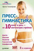 Ирина Тихомирова -Пресс-гимнастика