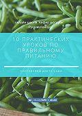 Руслан Кончус -10 практических уроков по правильному питанию. Составляем диету сами