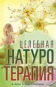 Владимир Федорович Корсун, Леонид Левин, Татьяна Бердникова - Целебная натуротерапия