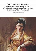 Светлана Макаренко-астрикова - «Серебряная роза. Женщины в искусстве. Строфы и судьбы». Том первый