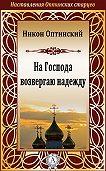 Никон Оптинский, Преподобный -На Господа возвергаю надежду