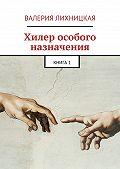 Валерия Лихницкая - Хилер особого назначения. Книга1