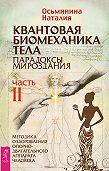 Наталия Осьминина -Квантовая биомеханика тела. Методика оздоровления опорно-двигательного аппарата человека. Часть II