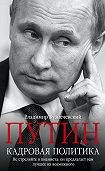 Владимир Кузнечевский -Путин. Кадровая политика. Не стреляйте в пианиста: он предлагает вам лучшее из возможного