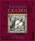 Народное творчество -Плутовские сказки про животных