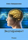 Алия Амирханова -Эксперимент