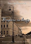 Николай Беспалов -Встречи на ветру