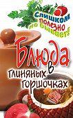 Дарья Нестерова - Блюда в глиняных горшочках