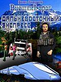 Денис Карнаков - Внешний враг. Книга первая. Дальневосточный экспресс (версия 2.0)