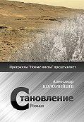 Александр Коломийцев - Становление