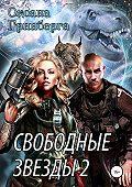 Оксана Гринберга -Свободные Звезды 2