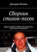 Дмитрий Литвин - Сборник стихов-песен. Дарите любовь! Любите бескорыстно, терпеливо ипостоянно