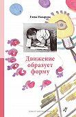 Елена Макарова - Движение образует форму