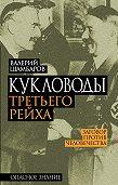 Валерий Шамбаров - Кукловоды Третьего рейха