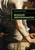 Андрей Кайгородов -Великий некроромантик