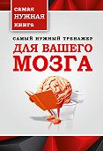 Т.П. Тимошина - Самый нужный тренажер для вашего мозга