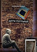 Алексей Беркут - Дети пустырей
