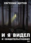 Евгений Щуров - И я видел и свидетельствовал