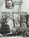 Всеволод Емелин - Пейзаж после битвы (сборник стихотворений)