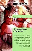 Эрих Фромм -Психоанализ и религия