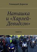 Геннадий Дорогов -Наташка и«Харлей-Девидсон»