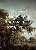 Андрей Лоскутов -Оборотень вкаменных джунглях