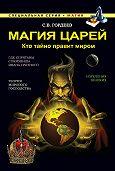 Сергей Гордеев -Магия царей. Кто тайно правит миром