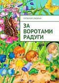 Татьяна Славина -За воротами радуги