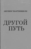 Борис Акунин -Другой Путь