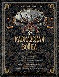 Василий Потто - Кавказская война. В очерках, эпизодах, легендах и биографиях