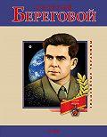 Сергей Чебаненко -Георгий Береговой