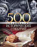 Владислав Карнацевич -500 знаменитых исторических событий