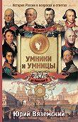 Юрий Вяземский -От Павла I до Николая II. История России в вопросах и ответах