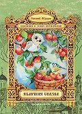 Евгений Федоров - Яблочная сказка